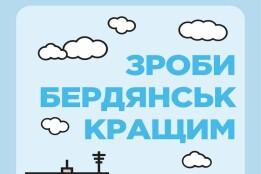 Звіт про стан реалізації проєктів за рахунок коштів громадського бюджету (бюджету участі) у м.Бердянськ станом на 01.04.2020 року