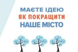 17 травня розпочинається подання проєктів нового шостого етапу впровадження громадського бюджету