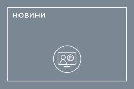 Завершився другий етап конкурсу проєктів Громадського бюджету-2019 в м. Бориспіль
