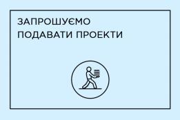 Розпочато прийом та реєстрацію проєктів громадського бюджету міста Борисполя 2020 року