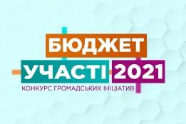 """Прийом заявок на """"Бюджет участі 2021"""" розпочнеться 1 вересня"""