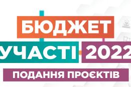 Розпочалась подача проєктів на Бюджет участі 2022 у Боярській громаді