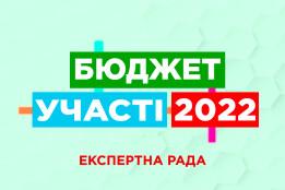 ЗАСІДАННЯ ЕКСПЕРТНОЇ РАДИ БЮДЖЕТУ УЧАСТІ 2022