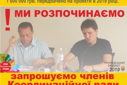 03.05.2019, 15:30 - відбудеться засідання Координаційної ради