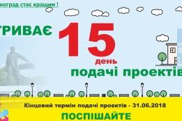 29.05.2018  -  триває 15 день подачі проектів на покращенні міста Червоноград