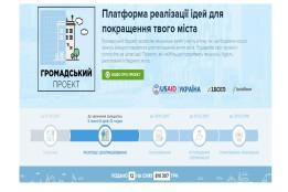 12 проектів подано на Бюджет участі у м.Чугуїв
