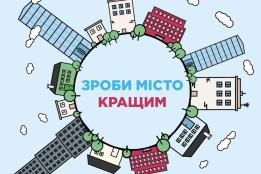 Розпочато Бюджет участі – 2019