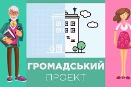 Відбудеться засідання комісії з Бюджету участі міста Чорноморська
