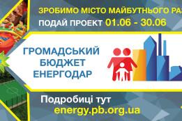 Запрошуємо всіх жителів міста Енергодара прийняти участь у громадському бюджеті цього року