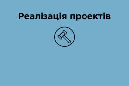 Узагальнений звіт про стан реалізації проектів-переможців  за 9 місяців 2018р.