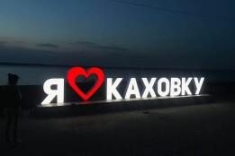 В КАХОВКЕ ОТКРОЮТ АРТ-ОБЪЕКТ «Я ЛЮБЛЮ КАХОВКУ»