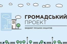 Визначено проєкти-переможці Бюджету участі Хмельницького