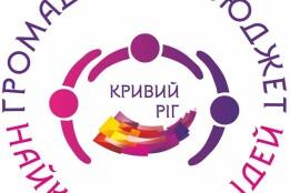 Запрошуємо активних та ініціативних мешканців Кривого Рогу на тренінги з підготовки проєктів для участі у конкурсі «Громадський бюджет-2022»