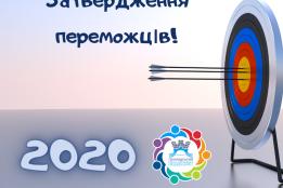 Затвердження проєктів-переможців ГБК2020