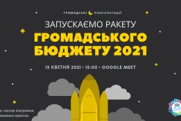 """Запрошення на онлайн-захід """"Запускаємо ракету Громадського бюджету 2021"""""""