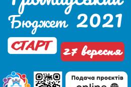 Старт Громадського Бюджету 2021!