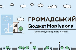 """З 1 травня стартує новий прийом проектів """"Бюджету громадської участі"""""""