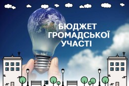 З 1 травня розпочинається новий прийом проектів програми «Бюджет громадської участі»