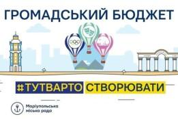 """Онлайн-консультації щодо подання проєктів до програми """"Бюджет громадської участі м. Маріуполя"""""""