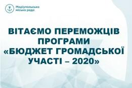 Проєкти-переможці для реалізації у 2021 р. відібрано!