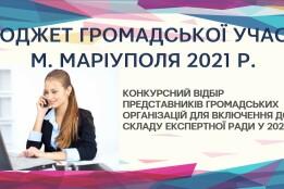 Конкурсний відбір представників громадських організацій для включення до складу Експертної ради у 2021 р.