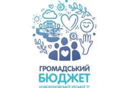 Громадський бюджет отримав власний логотип.