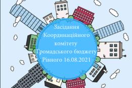 16 серпня відбудеться засідання Координаційного комітету