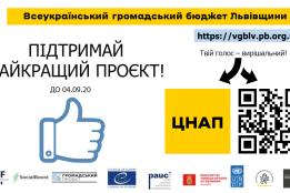 26 серпня стартує голосування у конкурсі ВГБ Львівщини: інформація про голосування та проєкти