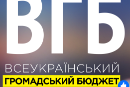 Рівненщина матиме Всеукраїнський громадський бюджет. Старт за декілька днів