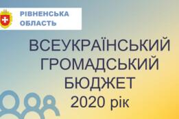 Голова обласної державної адміністрації дав старт Всеукраїнському громадському бюджету Рівненської області