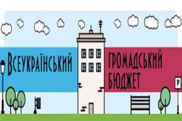 Прийом проєктів  на Всеукраїнський  громадський бюджет завершено!