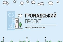 Як правильно підготувати проєкт на бюджет участі м. Володимир-Волинський