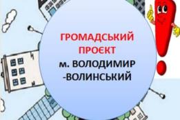 Проєкти – переможці громадського проекту (бюджету участі) 2020 року