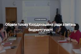 Обрали голову Координаційної ради з питань бюджету участі