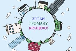 """у Вугледарській міській об'єднаній територіальній громаді  розпочато конкурс """"Бюджет участі 2020"""""""