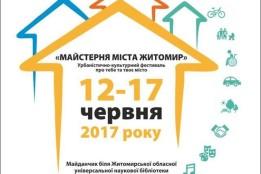 До уваги авторів проектних пропозицій Бюджету участі – 2017!