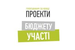 1 жовтня стартує загальноміське голосування за кращі проекти бюджету участі