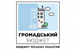 Громадський проект Звенигородка - 2017